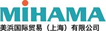 美浜国际贸易(上海)有限公司